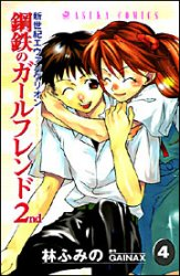 Evangelion manga The Iron Maiden 2nd 4
